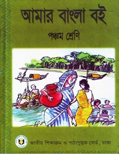 PSC Bangla Question 2018