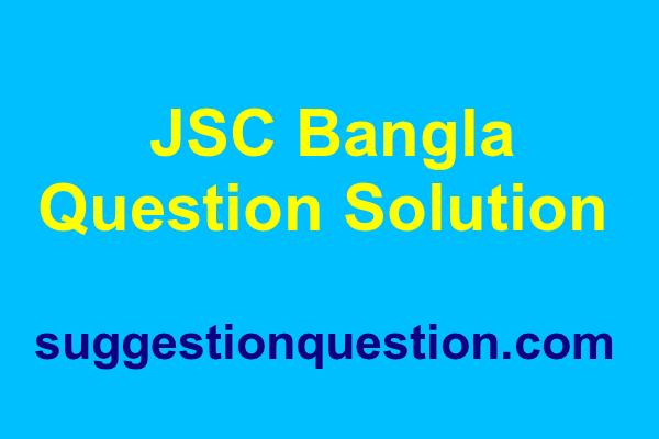 JSC Bangla Question Solution 2018 (জেএসসি বাংলা প্রশ্ন ও উত্তর)
