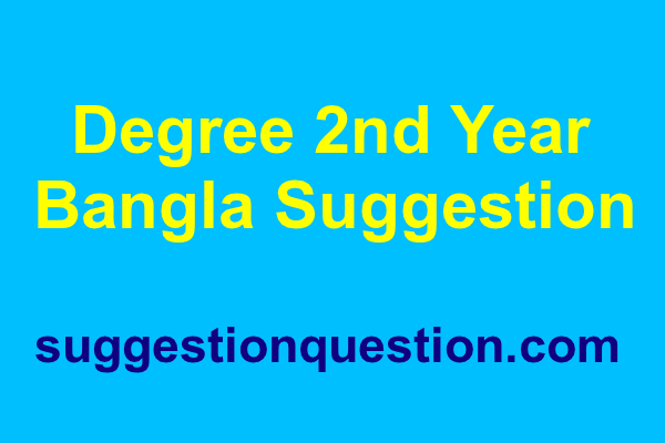 Degree 2nd Year Bangla Suggestion 2018