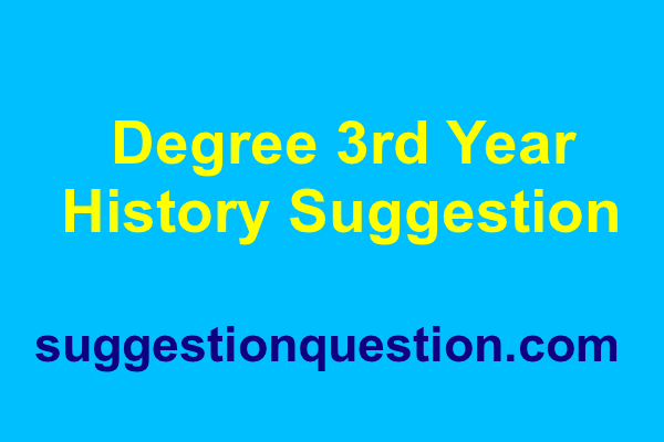 Degree 3rd Year History Suggestion ইতিহাস সাজেশন ২০১৮