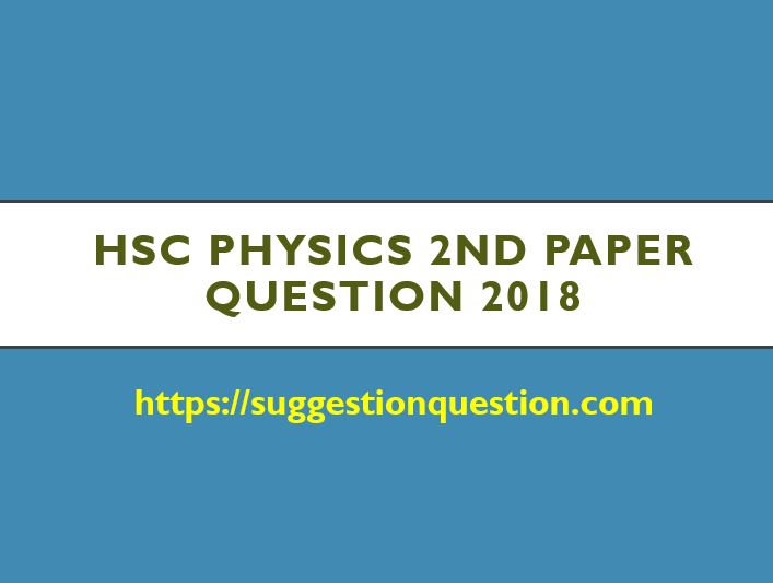 HSC Physics 2nd Paper Question 2018
