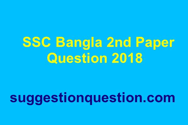SSC Bangla 2nd Paper Question 2018