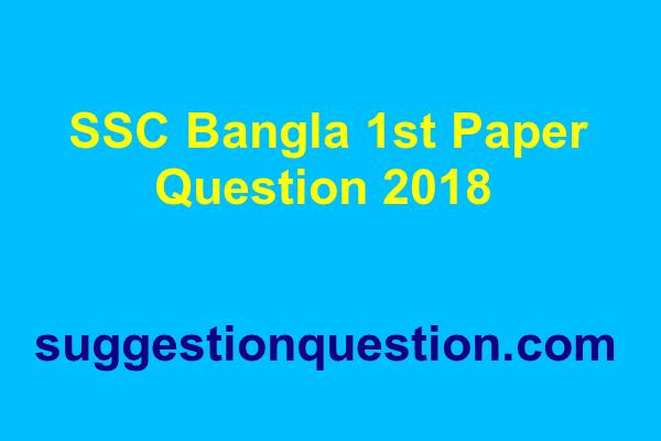 SSC Bangla 1st Paper Question 2018