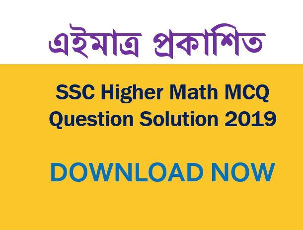 SSC Higher Math MCQ Question Solution 2019