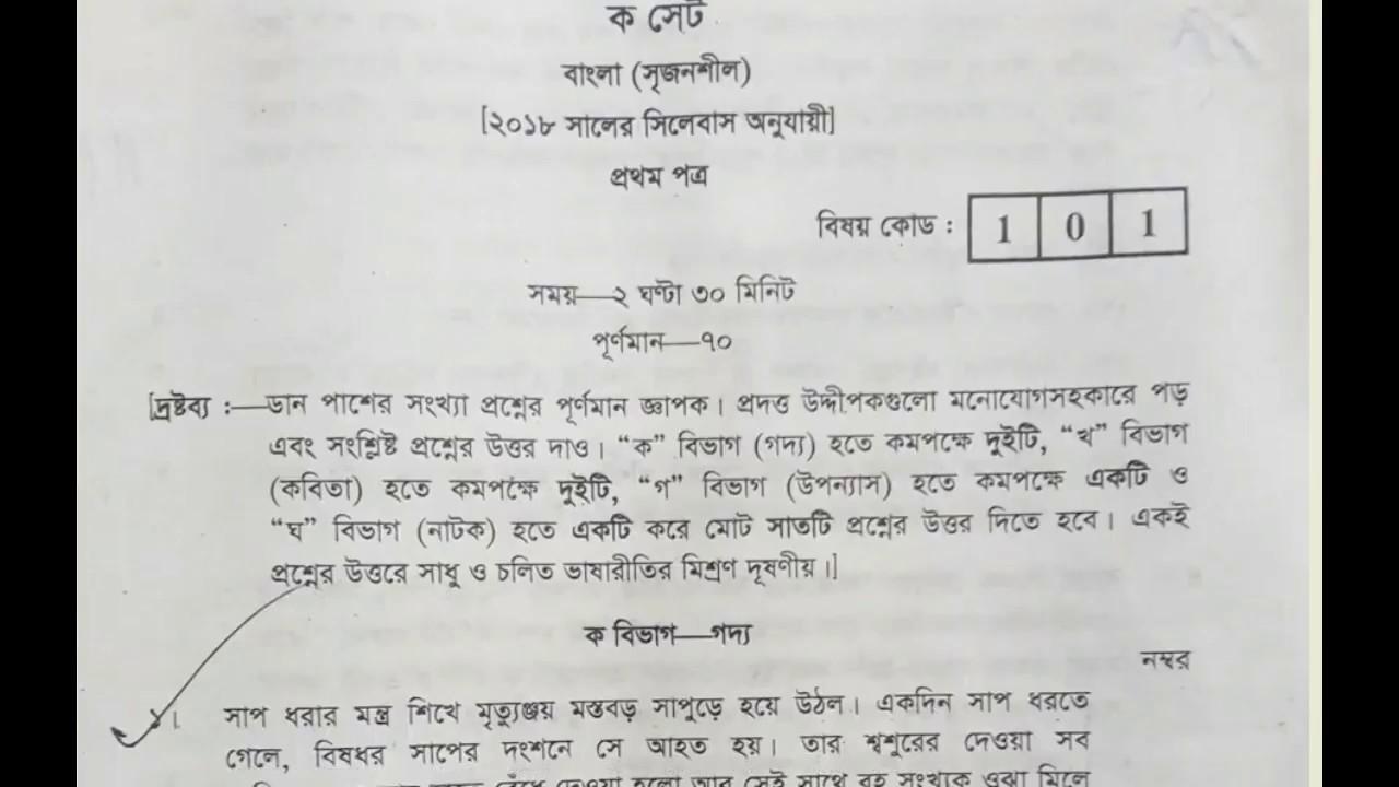 HSC Bangla 1st Paper Suggestion 2019