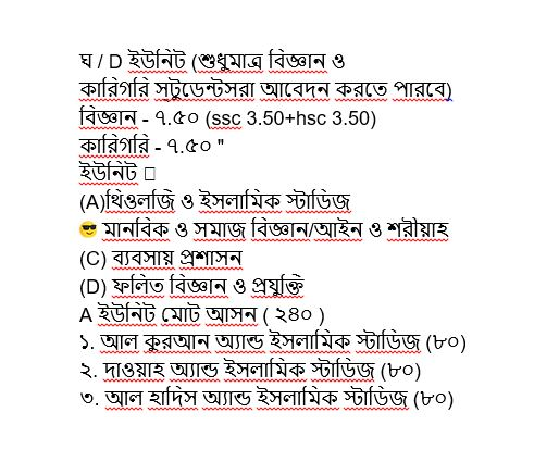 Kushtia Islamic University Admission