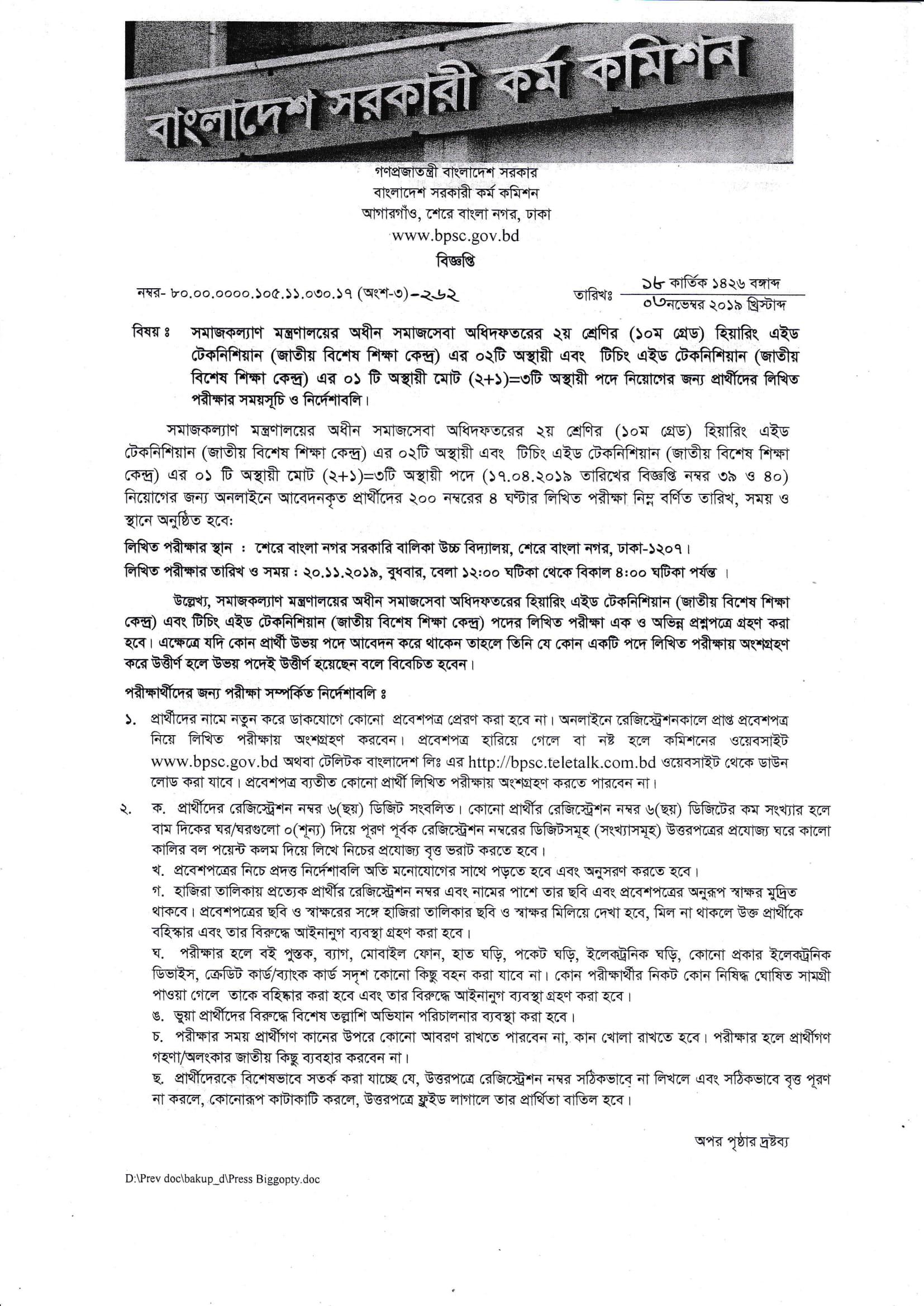 DSS Somaj Kormi(Union) New Exam Date 2019