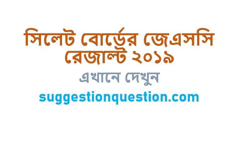 JSC Result 2019 Sylhet Board Marksheet