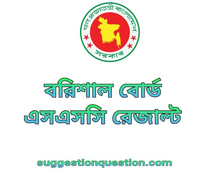 SSC Result 2020 Barisal Board Marksheet & Number