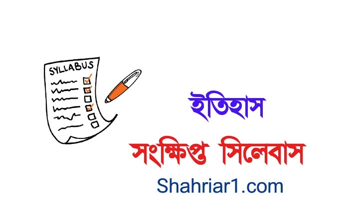 SSC History Short Syllabus 2021 PDF Download All Board