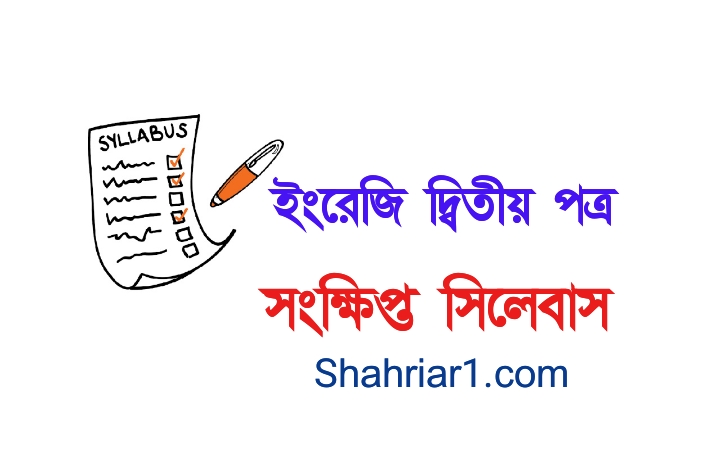 SSC English 2nd Paper Short Syllabus 2021 PDF Download All Board